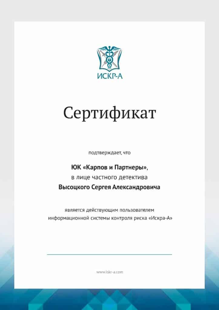 Сертификат Искра